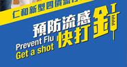 流感疫苗接种