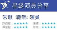 演员朱璇综合个人健康102项体验之行