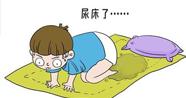 孩子晚上睡觉尿床怎么办?